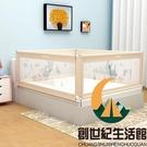 四面裝兒童嬰兒床護欄桿寶寶防摔掉床邊擋板通用大床圍欄【創世紀生活館】