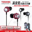 【TOSHIBA】高音質耳塞式耳機 RZE-S60 (2色可選)