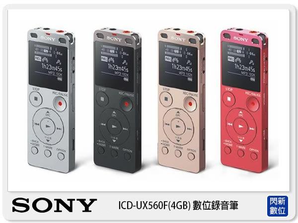 【分期0利率,免運費】SONY ICD-UX560F 數位錄音器 錄音筆 內建 4G 四色(ICDUX560,台灣索尼公司貨)