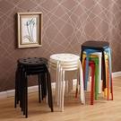 簡約現代圓凳家用餐椅方凳餐桌凳板凳塑料凳子換鞋凳防滑凳子WY【週年慶免運八折】