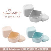 美國 Miniware 矽膠防漏食品分裝盒