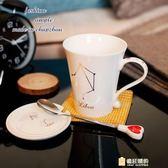 十二星座陶瓷杯子創意水杯時尚馬克杯子陶瓷情侶杯對杯咖啡杯帶蓋一件免運