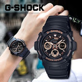 G-SHOCK AW-591GBX-1A4 指針數字雙顯錶 46mm 防水 AW-591GBX-1A4DR