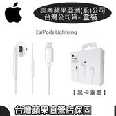 遠傳電信【原廠耳機盒裝】Apple EarPods iPhoneXs Max、iPhoneSE2、iPhoneXS (Lightning接口)【美商蘋果公司】