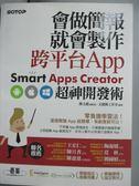 【書寶二手書T1/電腦_QFT】學會簡報就會製作跨平台App_文淵閣工作室
