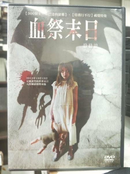 挖寶二手片-Y67-086-正版DVD-電影【血祭末日 13/13/13】-300壯士 特務行不行視覺特效