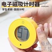 廚房定時計時器學生做題提醒器電子計時器磁吸定時器【極簡生活】