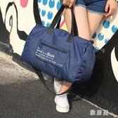 旅行折疊行李包韓范便攜收納包袋男女衣物整理袋大容量短途手提袋TA7684【雅居屋】