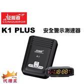 征服者 K1 PLUS 安全警示測速器 測速器 測速