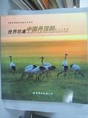 【書寶二手書T9/動植物_EZN】世界珍禽-中國丹頂鶴_Chen Shouan