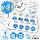 【KINYO】6呎1.8M 3P4開4插安全延長線(CW344-6)2入
