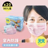 團購優惠【天天室內防護醫用口罩】20盒販售 每盒50入 再送2盒