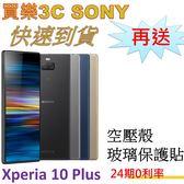 SONY Xperia 10 Plus 雙卡手機 6G/64G 【送 空壓殼+玻璃保護貼】 24期0利率