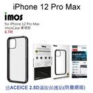 送滿版玻璃【iMos】美國軍規認證雙料防震保護殼 iPhone 12 Pro Max (6.7吋)