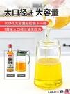 熱賣油壺 玻璃油壺醬油醋分裝瓶油罐壺廚房家用調料瓶裝油神器不掛油香油瓶 coco