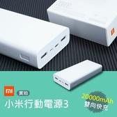 新款 20000mAh 小米行動電源3 USB-C雙向快充版 18W 小米20000行動電源 移動電源 小米行動電源