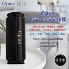 【Opure 臻淨】CA1 攜帶式多功能車用空氣清淨機(湛黑版)