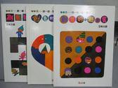 【書寶二手書T1/少年童書_PFF】數一數比一比_做一做想一想等_共3本合售_創意的遊戲書
