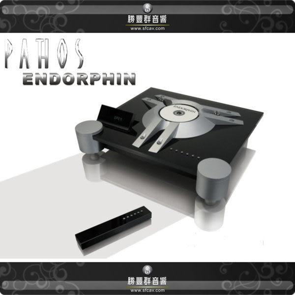 【新竹音響勝豐群】PATHOS Endorphin CD/SACD播放機!身形意無處不美!