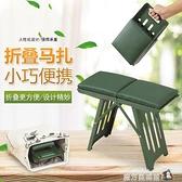 摺疊凳便攜戶外家用金屬小凳子兒童凳子火車成人釣魚凳簡易可摺疊 魔方數碼