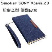 Simplism SONY Xperia Z3 記事本型 側翻皮套-共四款【葳訊數位生活館】