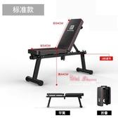 仰臥板 啞鈴凳可摺疊家用仰臥起坐運動器材健身椅子多功能飛鳥平板臥推凳T 2色