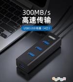 【免運快出】 usb3.0擴展器轉接頭type-c筆記本台式電腦外接口 奇思妙想屋
