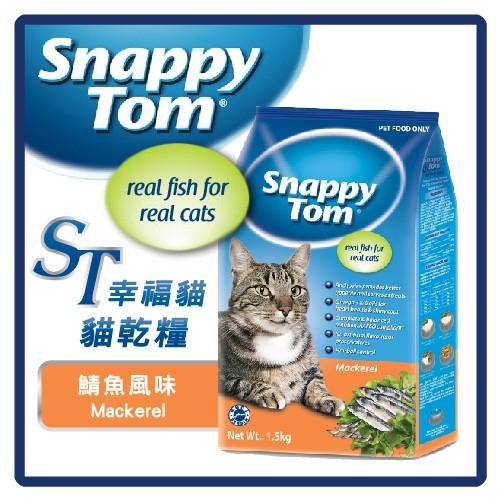 【力奇】ST幸福貓 貓乾糧-鯖魚風味-1.5kg-【小魚乾添加,美味升級】可超取-效期2020/4(A002D03)