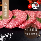 【南紡購物中心】家購網嚴選-頂級和牛漢堡排X10包(100g/包)