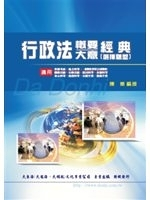 二手書博民逛書店 《行政法概要大意經典》 R2Y ISBN:9578407424│陳傑