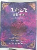 【書寶二手書T8/心靈成長_JMH】生命之花的靈性法則_德隆瓦洛.默基瑟德
