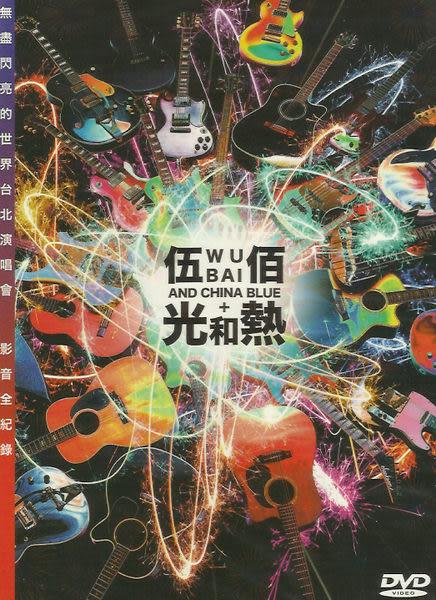 伍佰 & China Blue  光和熱   無盡閃亮的世界台北演唱會 影音全記錄 DVD (音樂影片購)