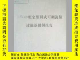 二手書博民逛書店罕見LW40型全塑網式可調流量過濾器研製報告Y19658 天津市