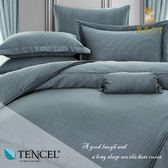 天絲床包兩用被四件式 加大6x6.2尺 巴羅 100%頂級天絲 萊賽爾 附正天絲吊牌 BEST寢飾