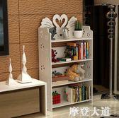簡易書架桌上兒童小書櫃自由組合學生現代簡約客廳多層落地置物架QM『摩登大道』