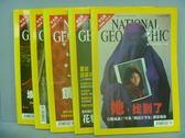 【書寶二手書T7/雜誌期刊_RHE】國家地理雜誌_2002/2~6月間_共5本合售_她找到了等