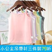 夏裝新品童裝吊帶背心棉質夏季女童吊帶衫薄款 店家有好貨三件裝