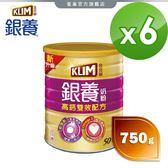 【雀巢 Nestle】金克寧銀養奶粉 高鈣雙效配方750g*6罐(整箱)