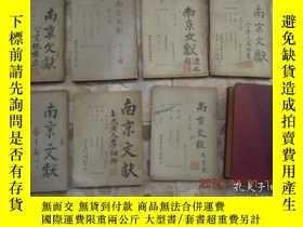 二手書博民逛書店《罕見南京文獻 》南京市 通志館 1947年 出版 創刊號 第1