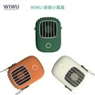 【愛瘋潮】WiWU 掛脖小風扇 掛繩可調節! 可掛脖、手持、站立