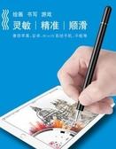 觸控筆電容筆ipad平板手機超細安卓硅膠頭蘋果小米4防誤觸華為m6手寫 萬客居