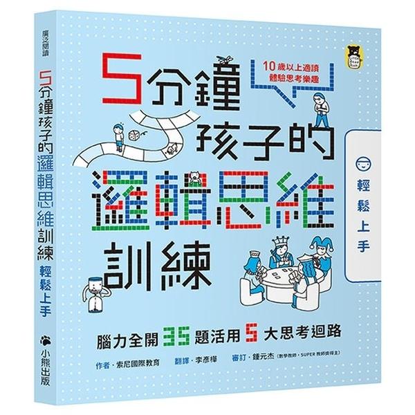 5分鐘孩子的邏輯思維訓練〔輕鬆上手〕小熊圖書 (購潮8) 9789865503369