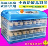 孵化機全自動小型家用型雞鴨鵝孵蛋器迷你孵化箱鳥蛋孵化器設備HM 時尚潮流