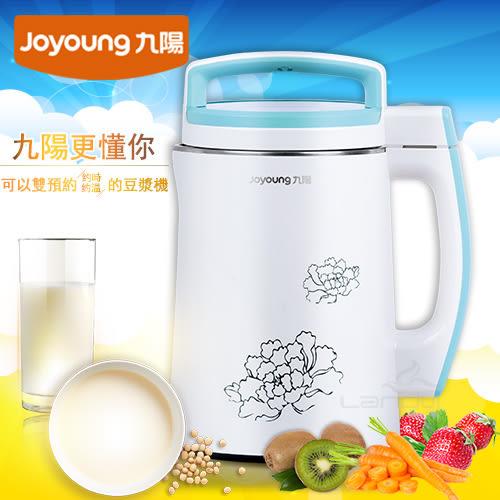 九陽 冷熱料理調理機(豆漿機) DJ13M-D990SG