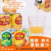 韓國樂天 橘子/水梨/蘋果/葡萄果粒果汁 238ml