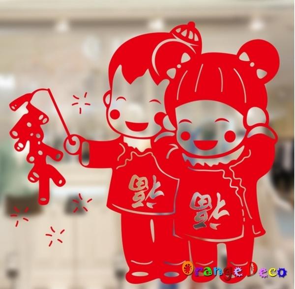 壁貼【橘果設計】新年送福娃娃 DIY組合壁貼 牆貼 壁紙 室內設計 裝潢 無痕壁貼 佈置 過年 春聯