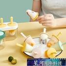 冰激凌模具 硅膠雪糕模具家用自制食品級兒童冰棒冰淇淋容器冰棍制做冰磨具盒 星河光年