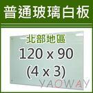 【耀偉】普通(無磁性)玻璃白板120*9...