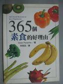 【書寶二手書T5/養生_GCW】365個素食的好理由_Victor Parachin/著 , 宋楚芸譯