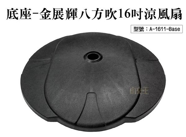 電風扇 風扇 電扇 金展輝16吋 電扇底座 電扇配件 適用A-1611 台灣製 電風扇 立扇 強風扇 涼風扇
